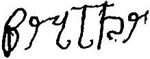 Signature de Denis Berthe.